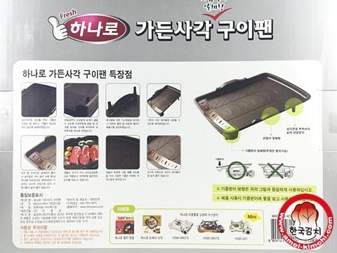 HANARU大烤盤 (3)